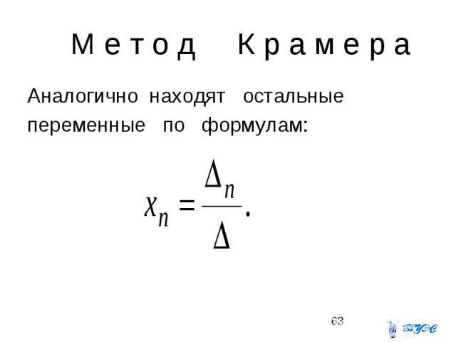 М е т о д К р а м е р а Аналогично находят остальные переменные по формулам: