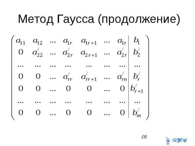 Метод Гаусса (продолжение)
