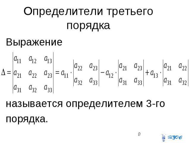 Определители третьего порядка Выражение называется определителем 3-го порядка.