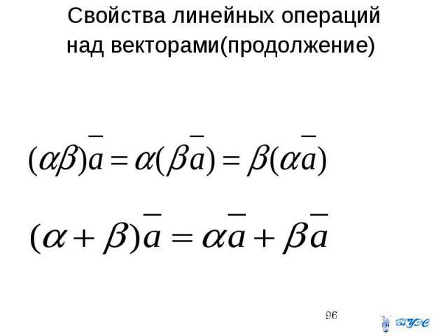 Свойства линейных операций над векторами(продолжение)