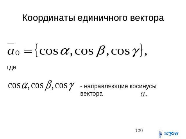 Координаты единичного вектора