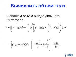Вычислить объем тела Запишем объем в виде двойного интеграла: