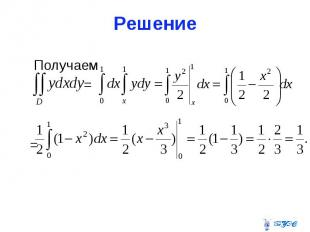 Решение Получаем = =