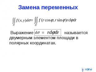 Замена переменных = Выражение = называется двумерным элементом площади в полярны