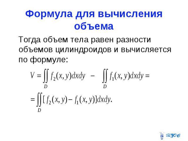 Формула для вычисления объема Тогда объем тела равен разности объемов цилиндроидов и вычисляется по формуле: