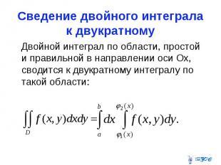 Сведение двойного интеграла к двукратному Двойной интеграл по области, простой и