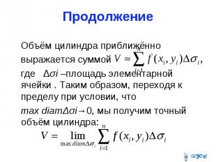 Продолжение Объём цилиндра приближённо выражается суммой где Δσi –площадь элемен