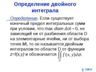 Определение двойного интеграла Определение. Если существует конечный предел инте