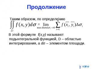 Продолжение Таким образом, по определению = В этой формуле f(x,y) называют подын