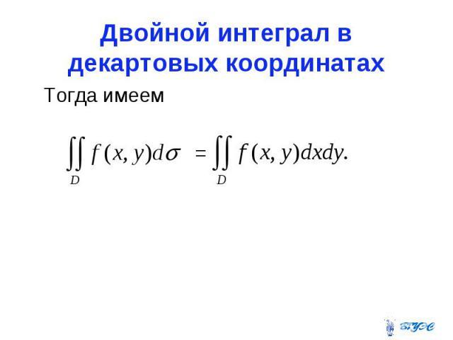 Двойной интеграл в декартовых координатах Тогда имеем =