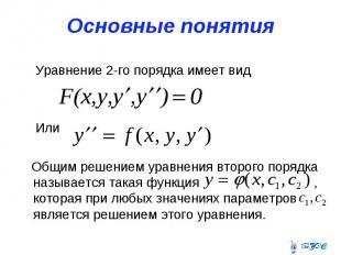 Основные понятия Уравнение 2-го порядка имеет вид Или Общим решением уравнения в