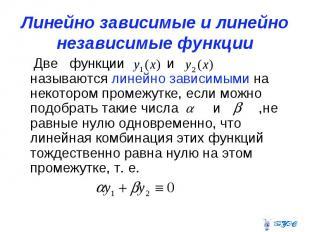 Линейно зависимые и линейно независимые функции Две функции и называются линейно
