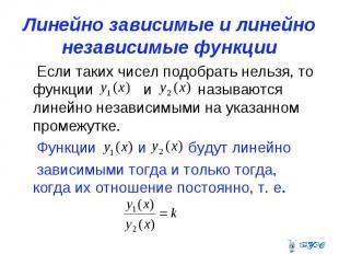 Линейно зависимые и линейно независимые функции Если таких чисел подобрать нельз