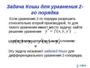 Задача Коши для уравнения 2-го порядка Если уравнение 2-го порядка разрешить отн