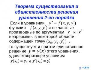 Теорема существования и единственности решения уравнения 2-го порядка Если в ура