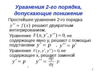 Уравнения 2-го порядка, допускающие понижение порядка Простейшее уравнение 2-го