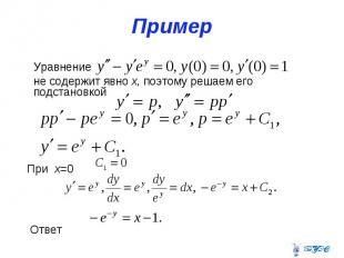 Пример Уравнение не содержит явно х, поэтому решаем его подстановкой При х=0 Отв
