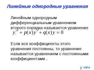 Линейные однородные уравнения Линейным однородным дифференциальным уравнением вт
