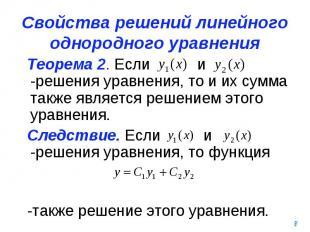 Свойства решений линейного однородного уравнения Теорема 2. Если и -решения урав
