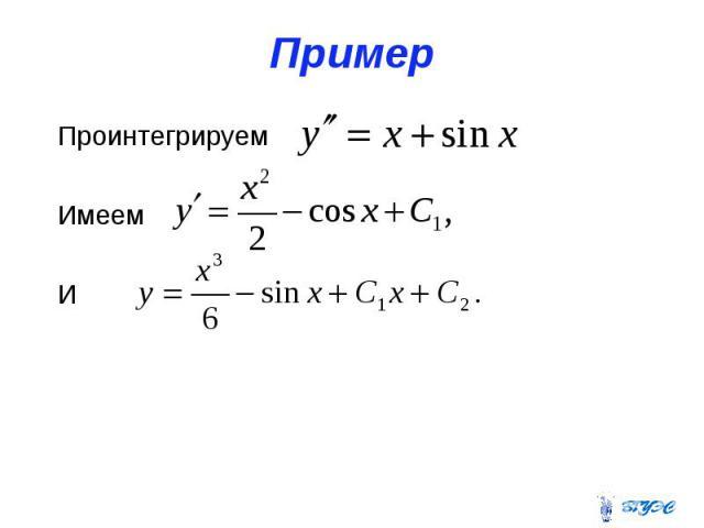 Пример Проинтегрируем Имеем И