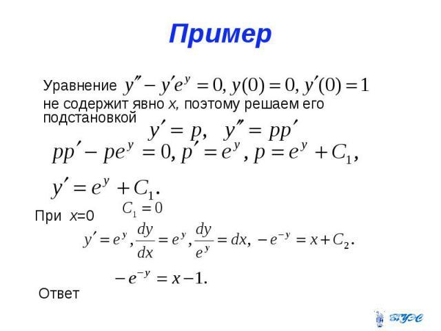 Пример Уравнение не содержит явно х, поэтому решаем его подстановкой При х=0 Ответ