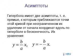Асимптоты Гипербола имеет две асимптоты, т. е. прямые, к которым приближаются то