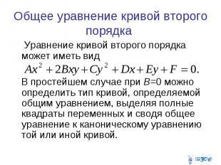 Общее уравнение кривой второго порядка Уравнение кривой второго порядка может им