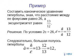 Пример Составить каноническое уравнение гиперболы, зная, что расстояние между ее