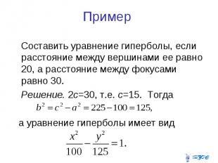 Пример Составить уравнение гиперболы, если расстояние между вершинами ее равно 2
