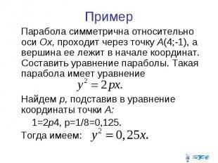 Пример Парабола симметрична относительно оси Ох, проходит через точку А(4;-1), а