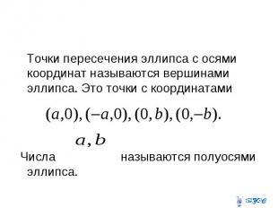 Точки пересечения эллипса с осями координат называются вершинами эллипса. Это то