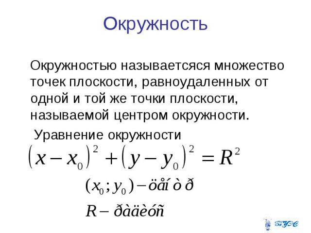 Окружность Окружностью называетсяся множество точек плоскости, равноудаленных от одной и той же точки плоскости, называемой центром окружности. Уравнение окружности