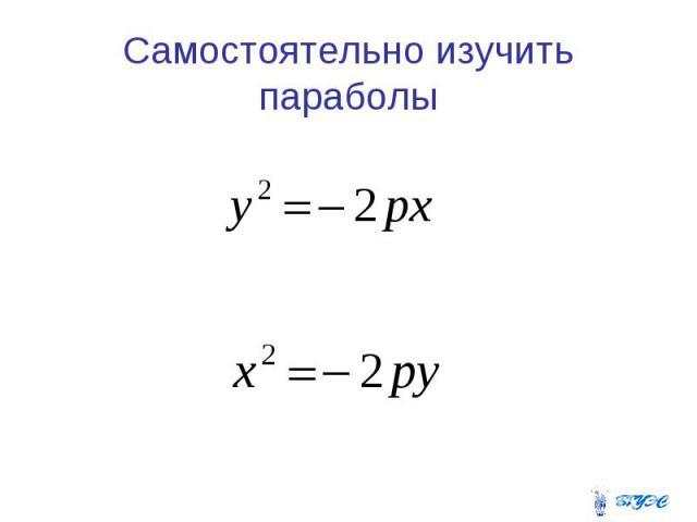Самостоятельно изучить параболы