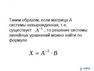Таким образом, если матрица А системы невырожденная, т.е. существует , то решени