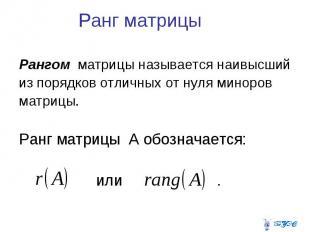 Ранг матрицы Рангом матрицы называется наивысший из порядков отличных от нуля ми