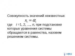 Совокупность значений неизвестных где i =1, 2, …, n, при подстановке которых ура