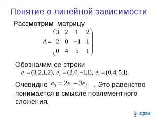 Понятие о линейной зависимости Рассмотрим матрицу Обозначим ее строки Очевидно .
