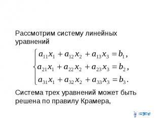 Рассмотрим систему линейных уравнений Система трех уравнений может быть решена п