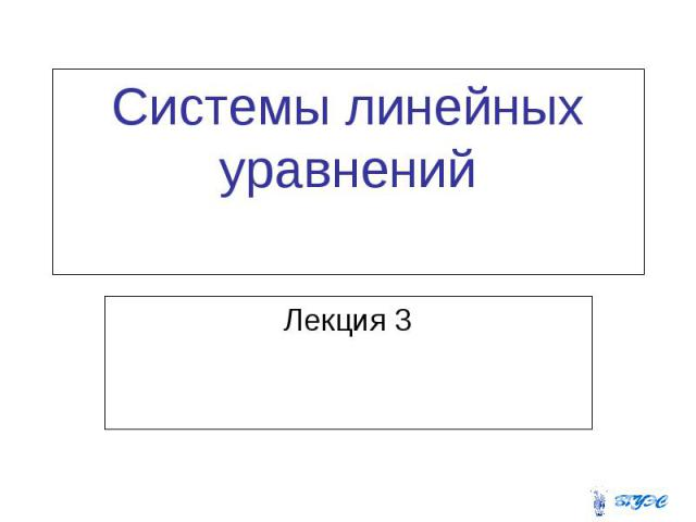 Системы линейных уравнений Лекция 3
