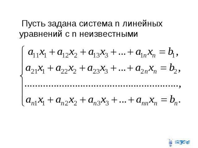 Пусть задана система n линейных уравнений с n неизвестными