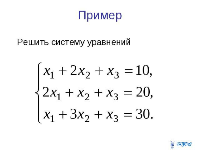 Пример Решить систему уравнений