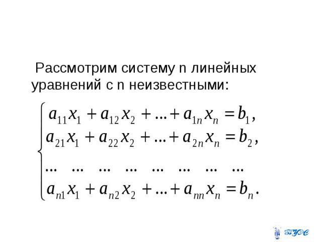 Рассмотрим систему n линейных уравнений с n неизвестными: