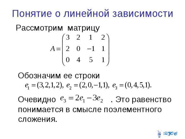 Понятие о линейной зависимости Рассмотрим матрицу Обозначим ее строки Очевидно . Это равенство понимается в смысле поэлементного сложения.