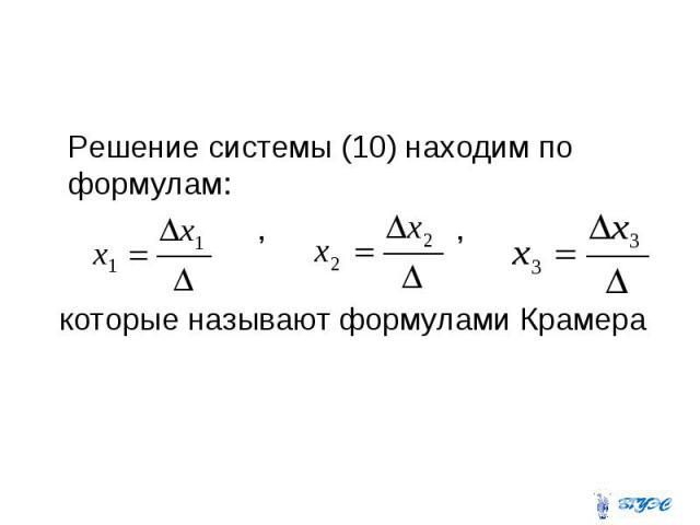 Решение системы (10) находим по формулам: , , которые называют формулами Крамера