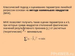 Классический подход к оцениванию параметров линейной регрессии основан на методе