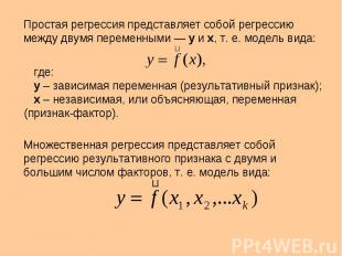 Простая регрессия представляет собой регрессию между двумя переменными — у и х,