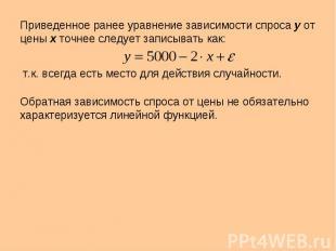 Приведенное ранее уравнение зависимости спроса у от цены х точнее следует записы