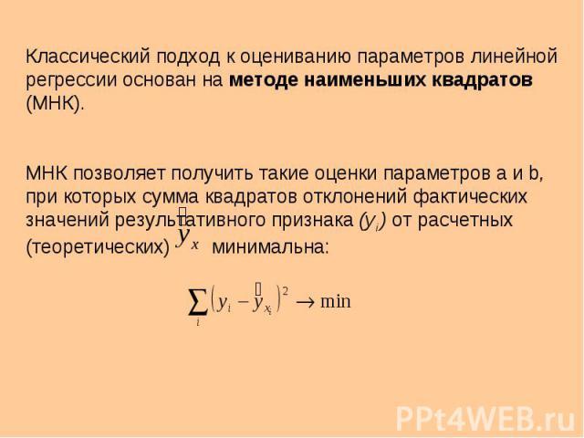 Классический подход к оцениванию параметров линейной регрессии основан на методе наименьших квадратов (МНК). МНК позволяет получить такие оценки параметров а и b, при которых сумма квадратов отклонений фактических значений результативного признака (…