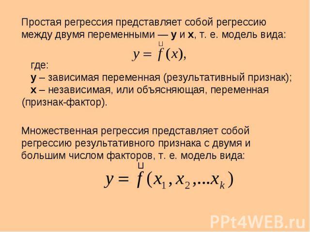 Простая регрессия представляет собой регрессию между двумя переменными — у и х, т. е. модель вида: