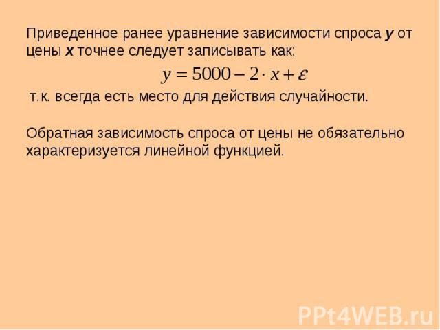 Приведенное ранее уравнение зависимости спроса у от цены х точнее следует записывать как: